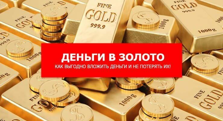 Вложение денег в золото плюсы и минусы