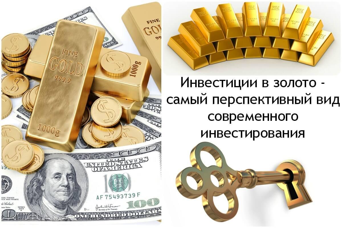 что выгоднее золотые слитки или монеты
