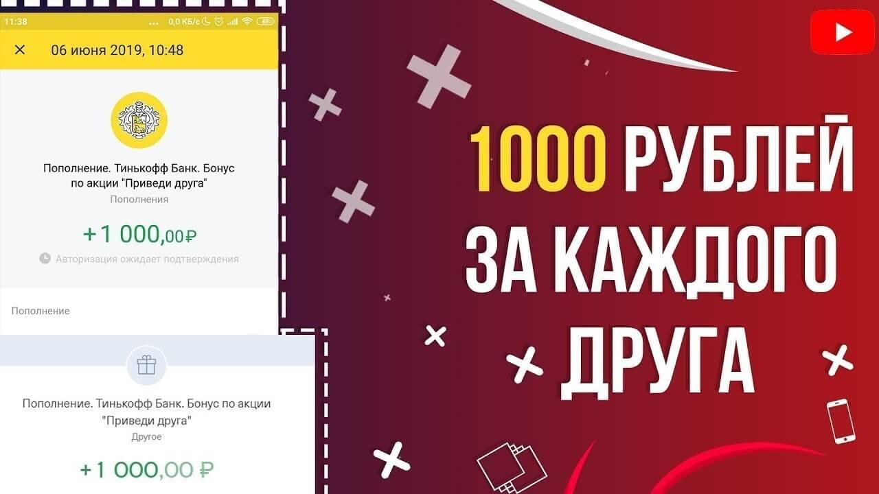 1000 рублей за друга