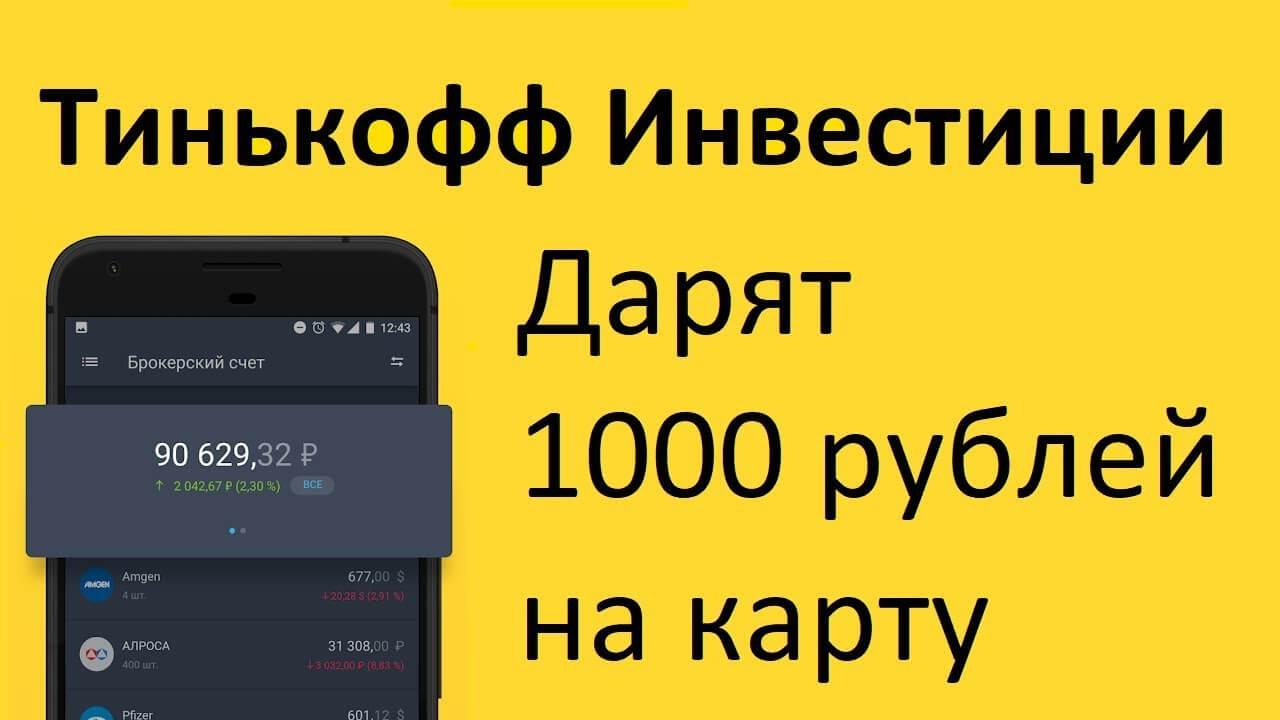 получить 1000 р от тинькоф