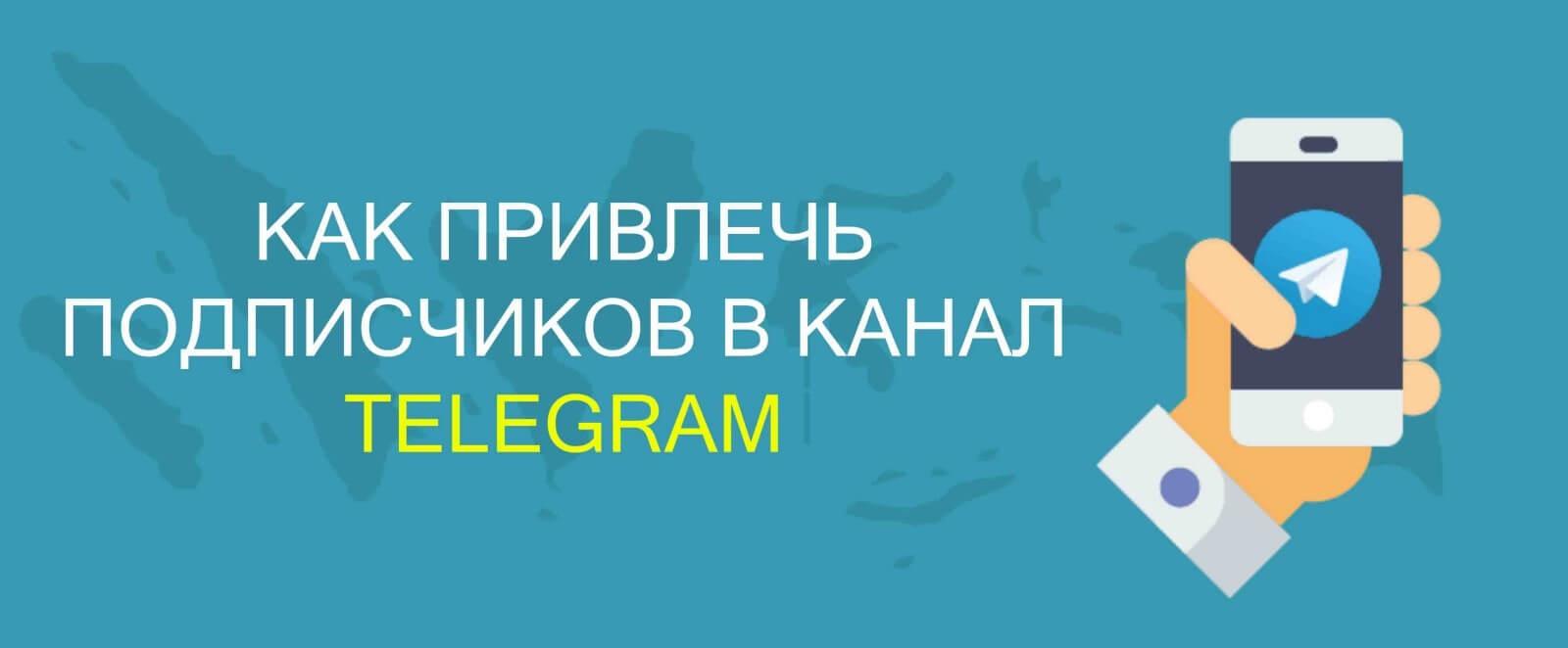как привлечь подписчиков в телеграмм канал