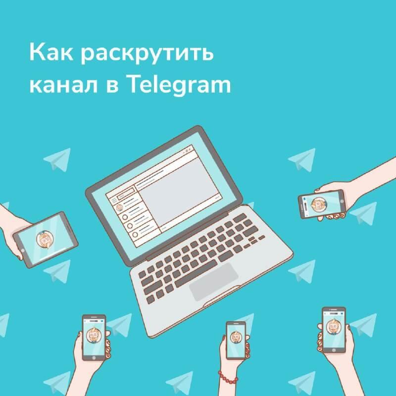 Как раскрутить канал в телеграмме: 20 способов