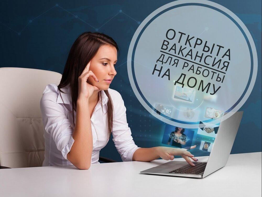Заработок на дому в интернете без обмана: развенчиваем мифы