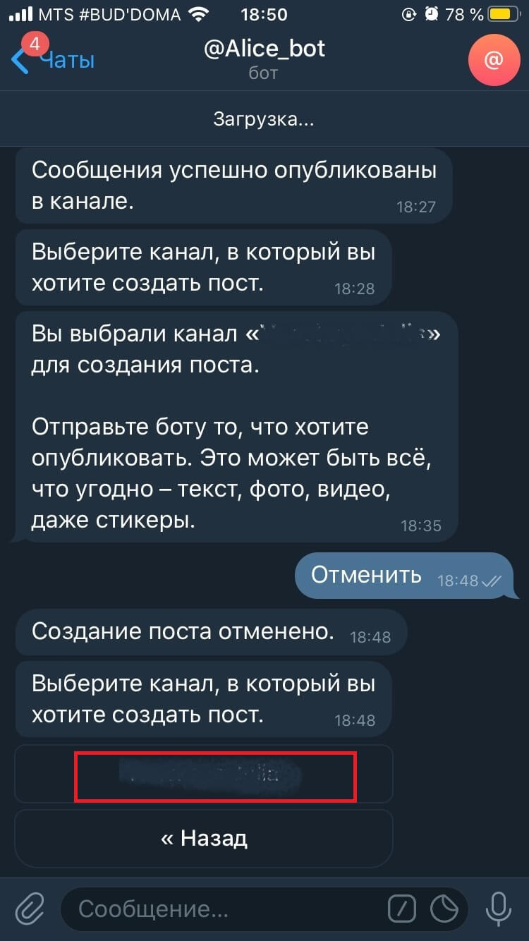 как создать пост с реакциями в телеграм