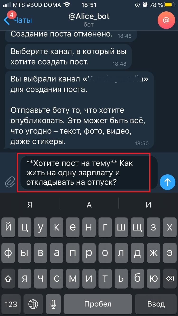 создаем отложенный пост в телеграм