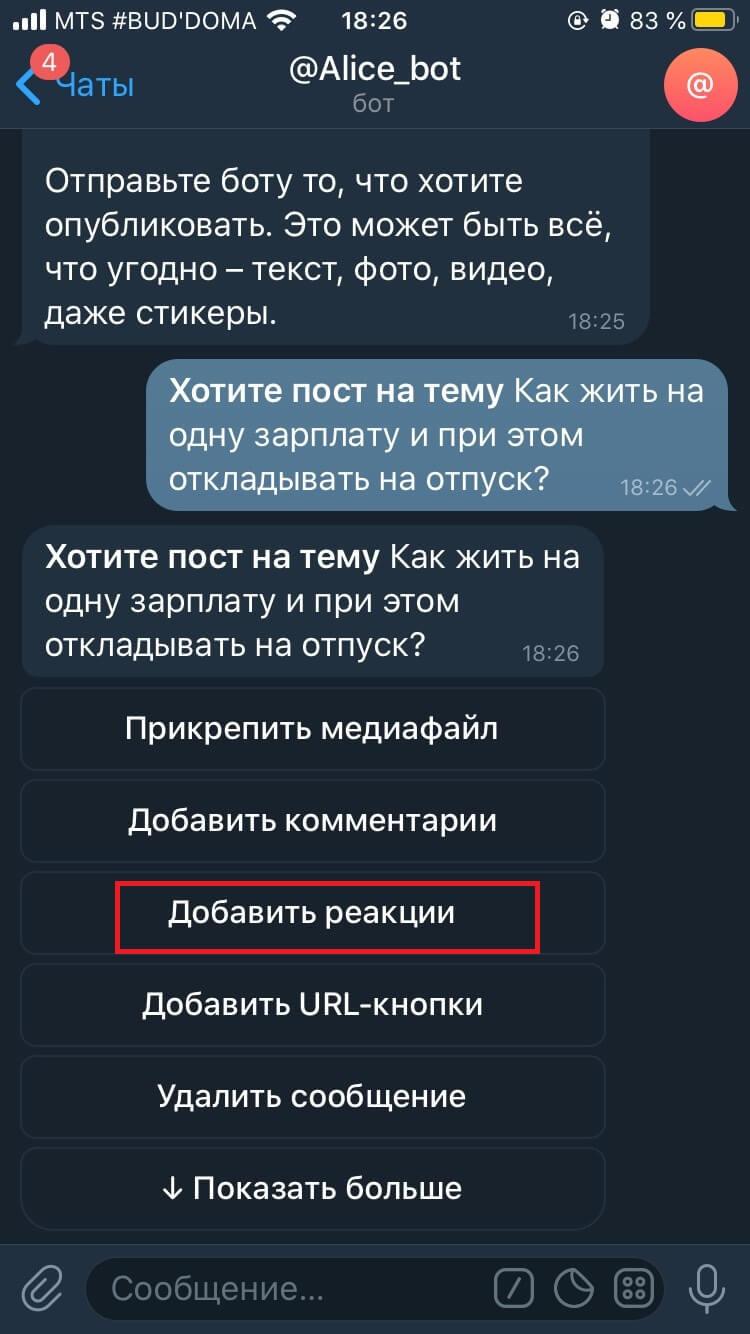 как создать пост в телеграм с реакциями