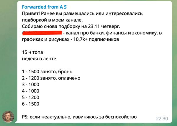 подборка в телеграмм
