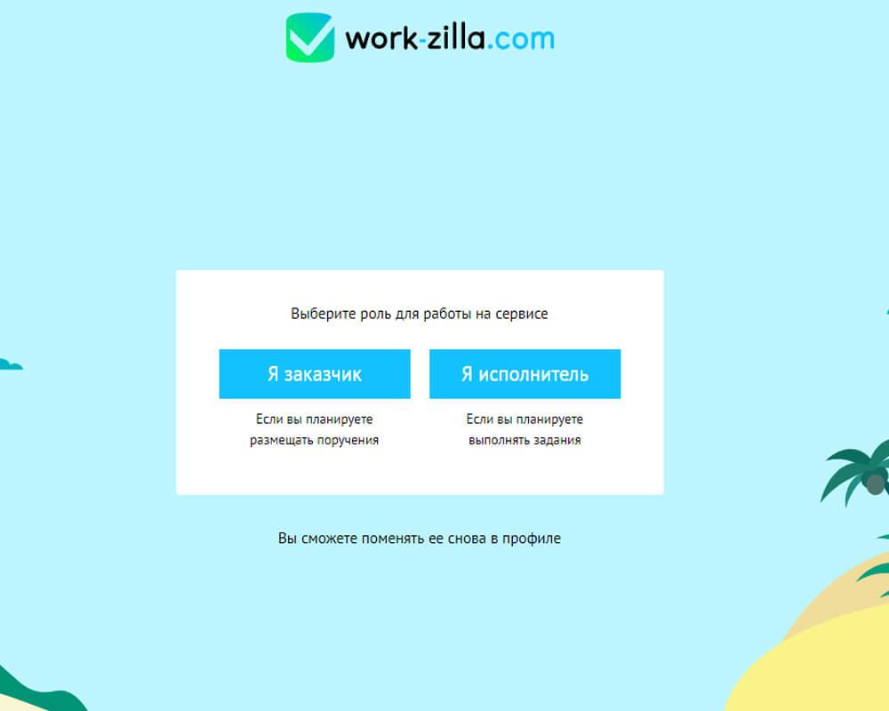 как зарегистрироваться на сайте воркзилла