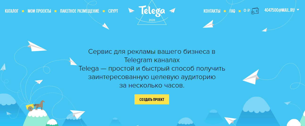 сайт телега для раскрутки телеграм