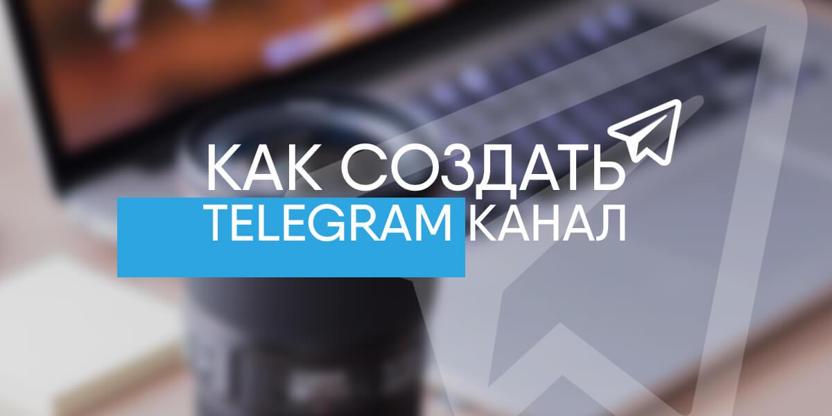 как создать телеграмм канал
