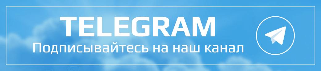 наш телеграмм канал