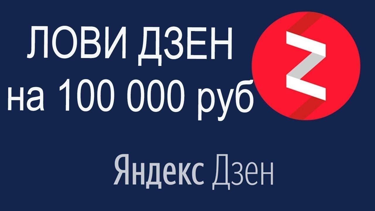 Как заработать на статьях в Яндекс дзен