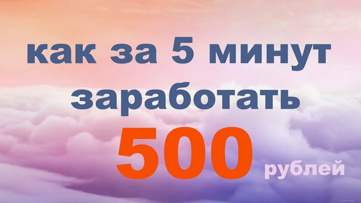 как за 5 минут заработать 500 р