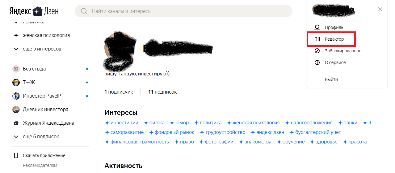 Редактор в яндекс дзен