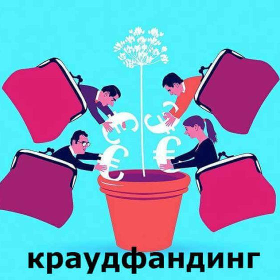 Краудфандинговые площадки в России