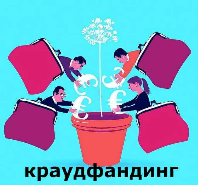 Краудфандинговые площадки в России: обзор самых популярных