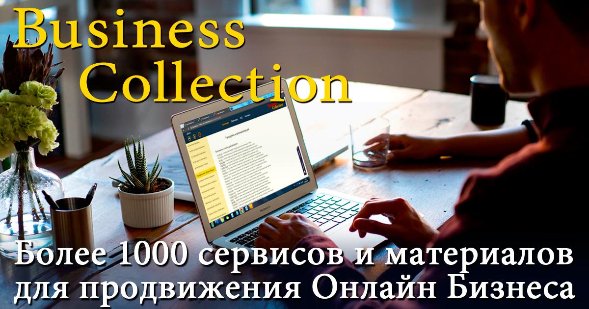 коллекция сайтов для бизнеса