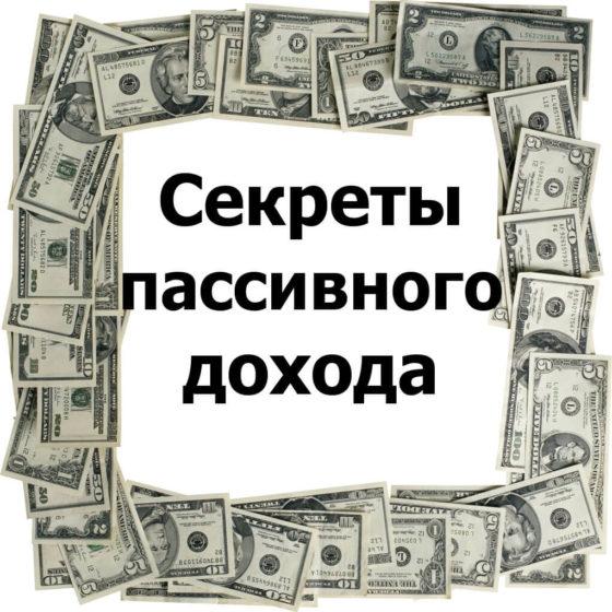 секреты пассивного дохода