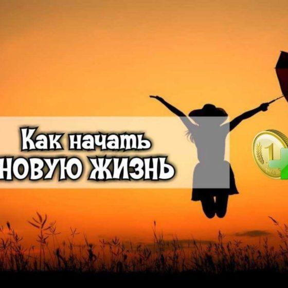 Kak-nachat-novuyu-zhizn