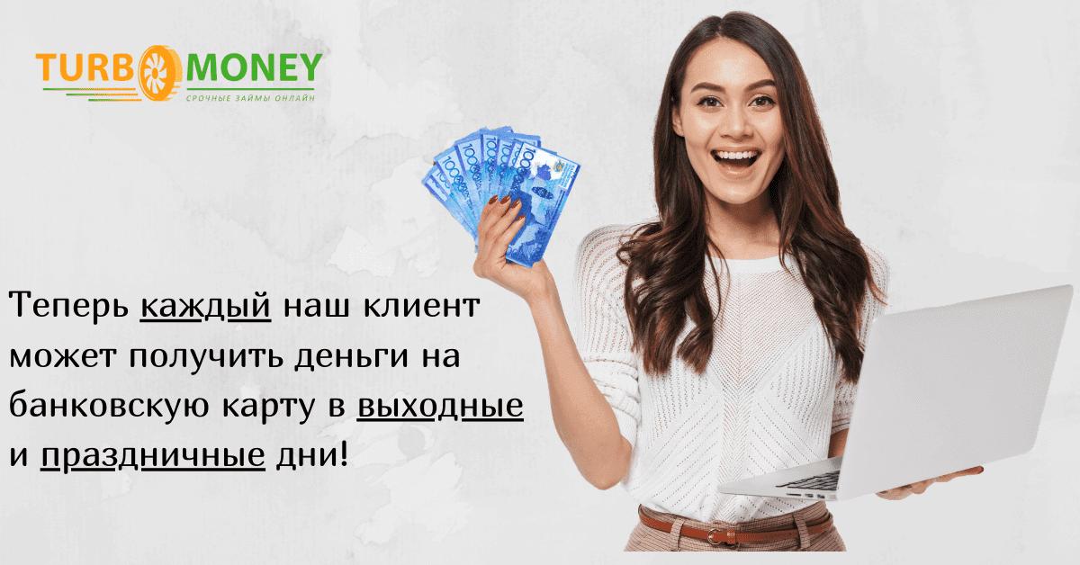быстрые деньги на карту онлайн без отказа