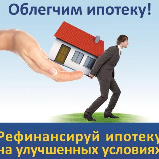 как по ипотеке снизить проценты