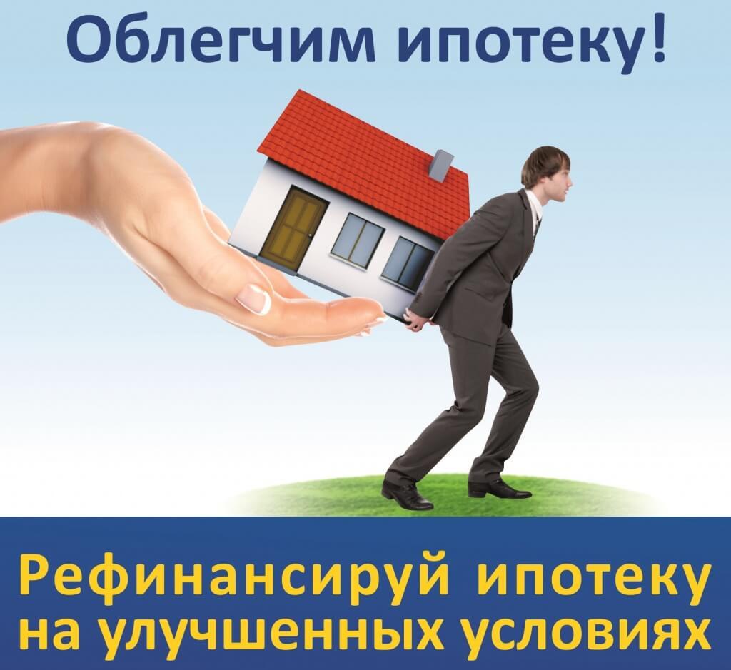 Как рефинансировать ипотеку в другом банке