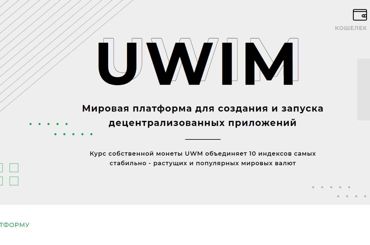 UWIM – криптовалюта нового поколения