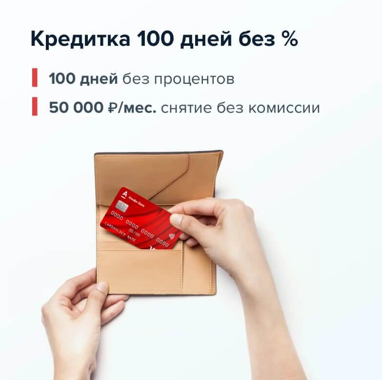 Альфа банк кредитная карта без процентов: как получить прибыль