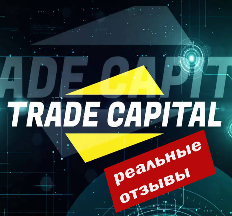 Trade capital bot реальные отзывы