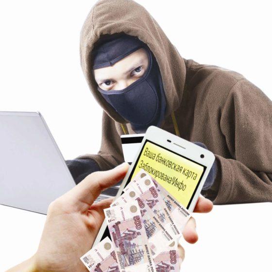 обман с банковскими картами