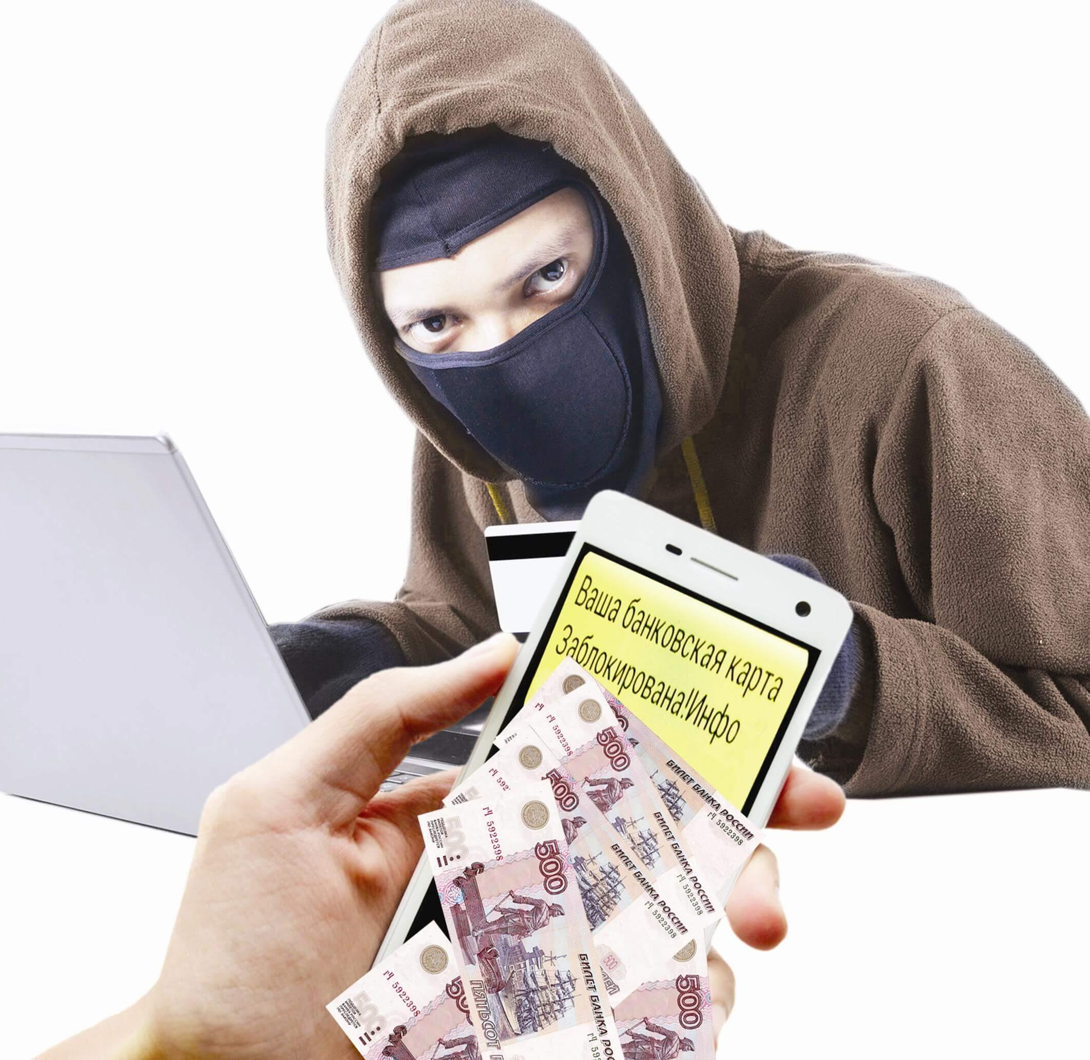 Обман с банковскими картами в интернете