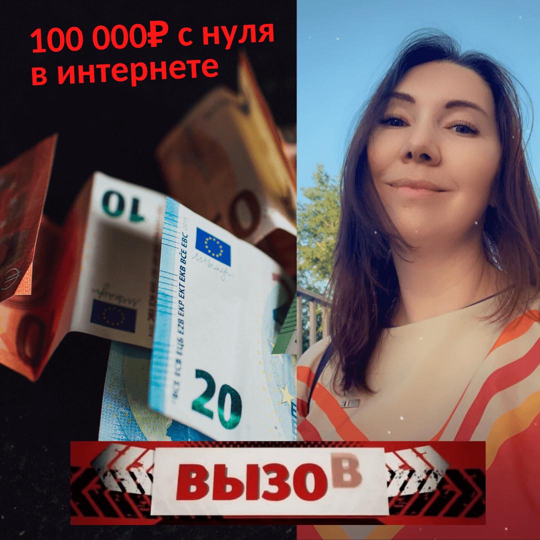 Как я заработала в интернете 135010 рублей за 1,5 месяца без опыта