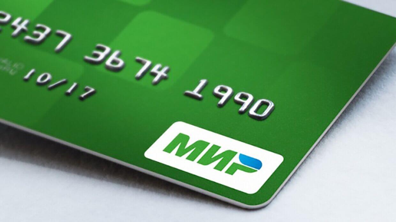 Банковские карты с платежной системой МИР: преимущества и недостатки