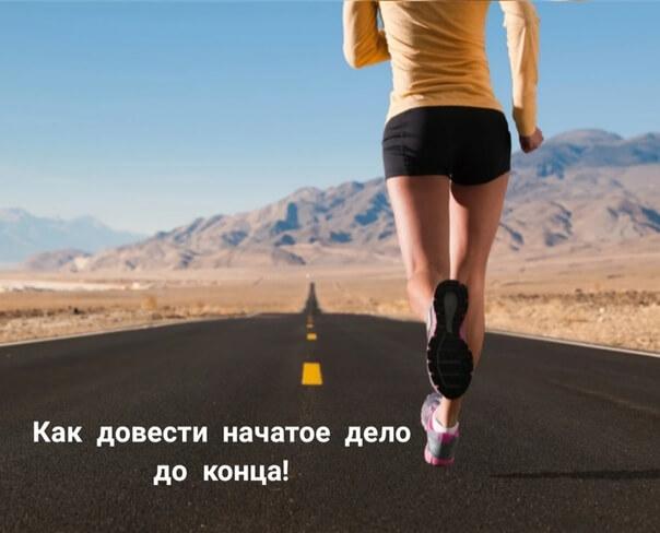 Как довести начатое дело до конца и не потерять мотивацию