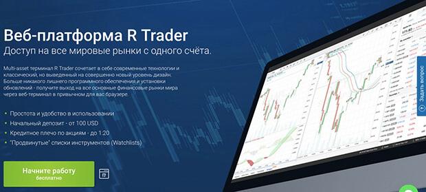 R WebTrader
