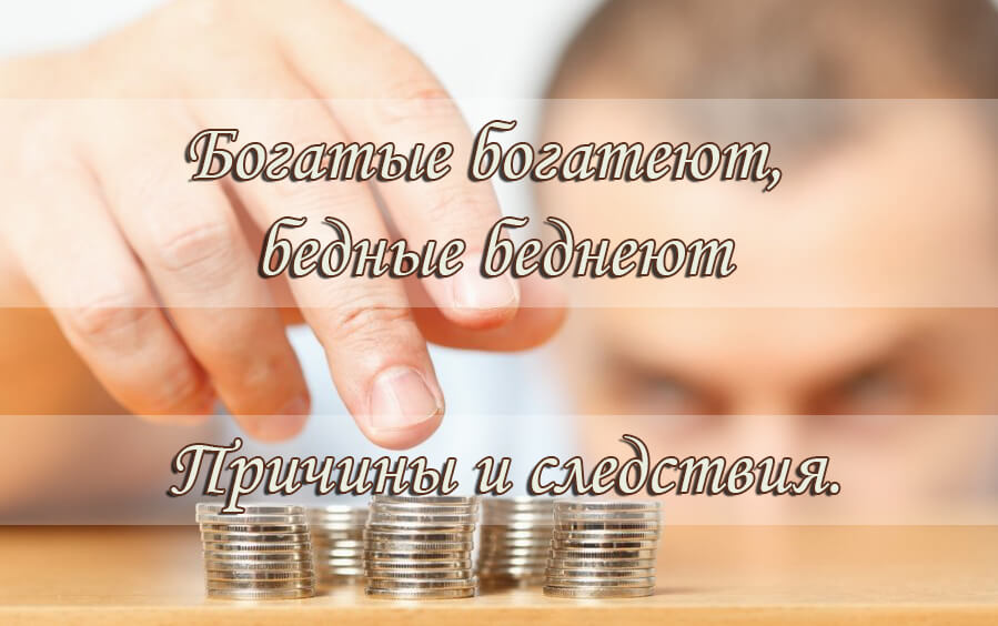 богатые богатеют