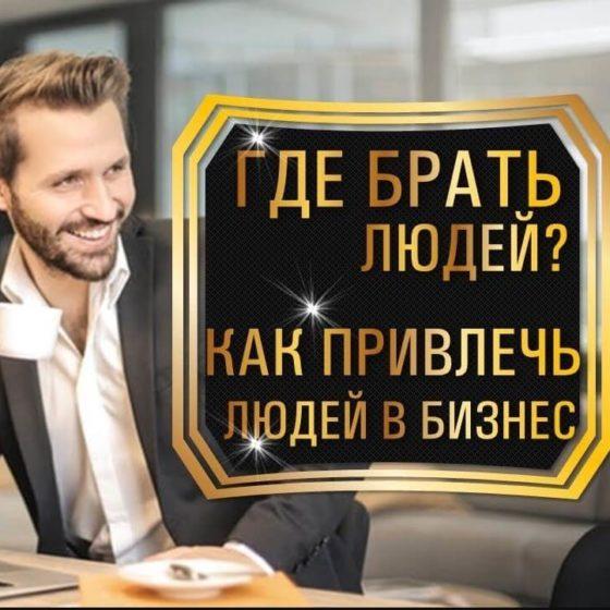 как привлекать людей в сетевой бизнес