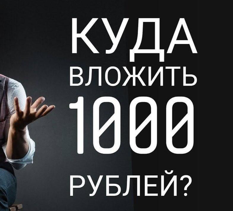 Куда вложить 100000 рублей чтобы заработать и не прогореть