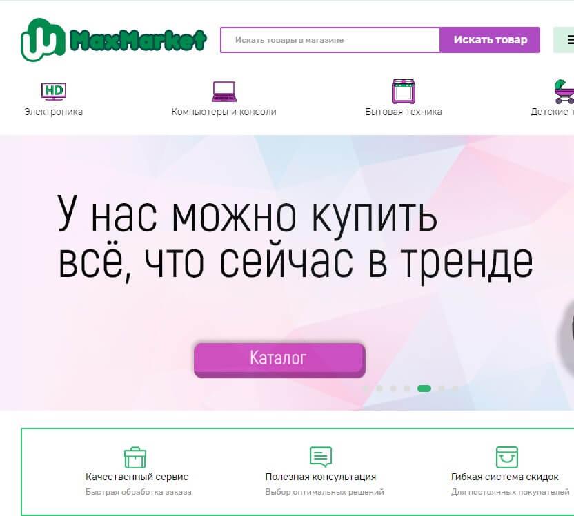 Как легко начать бизнес с маркет-плейс MaxMarket