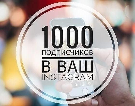 1000 подписчиков в Instagram