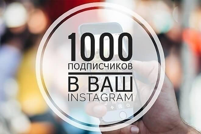 Как набрать первых 1000 подписчиков в Instagram