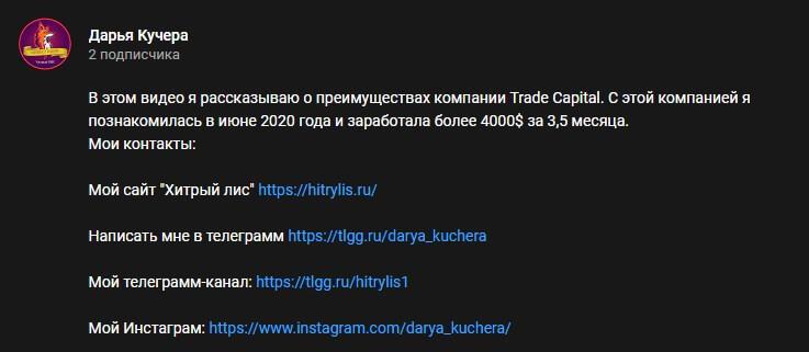 описание видео ютуб