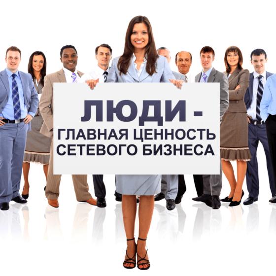 Как развить сетевой бизнес