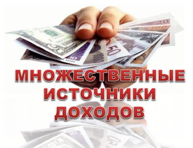 Множественные источники дохода: как их создавать