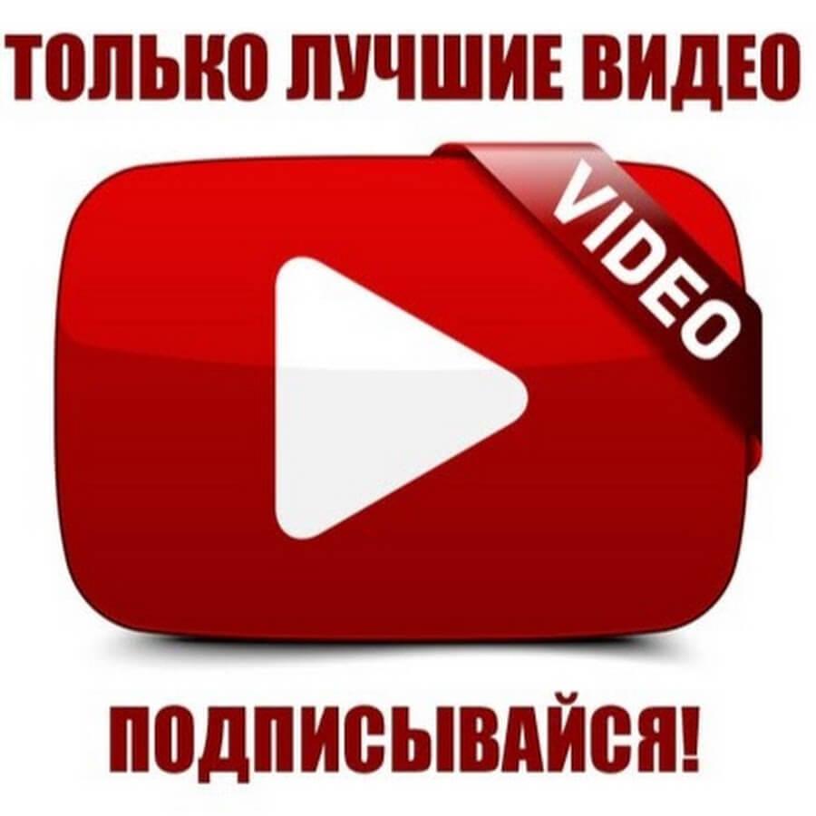 подпишись на ютуб канал