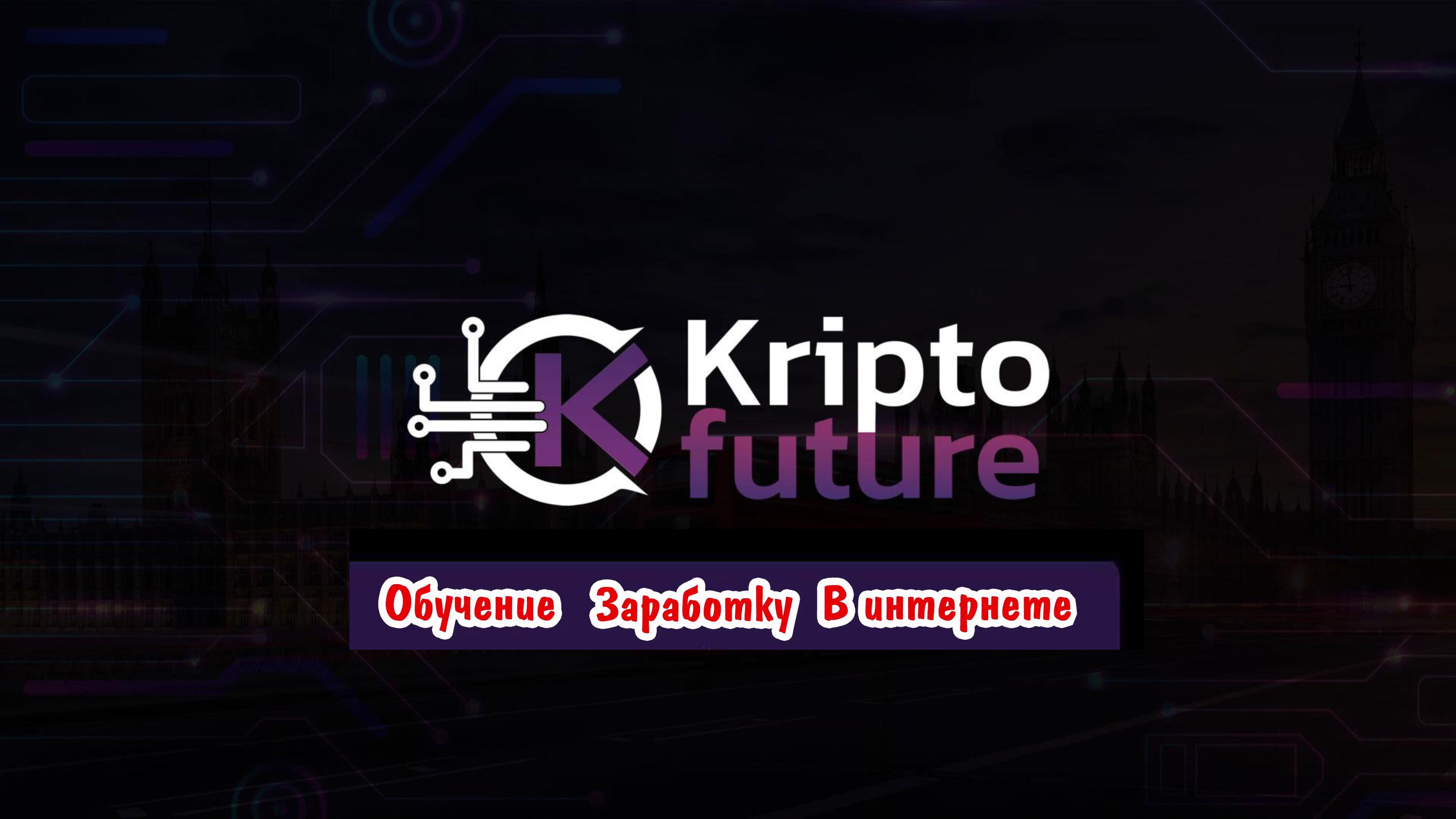 Kripto Future как заработать в новом международном проекте
