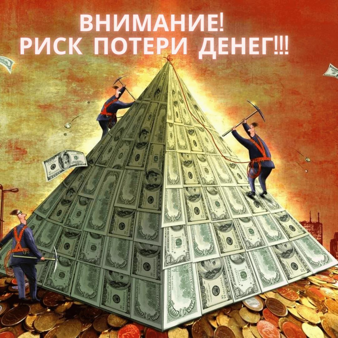 Финансовые пирамиды и хайпы: как не потерять свои деньги